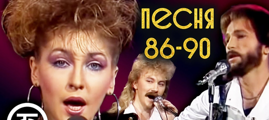 Песня 86-90 🎵 Все выпуски 1986-1990 годов. Прямая трансляция