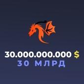 30 миллиардов $