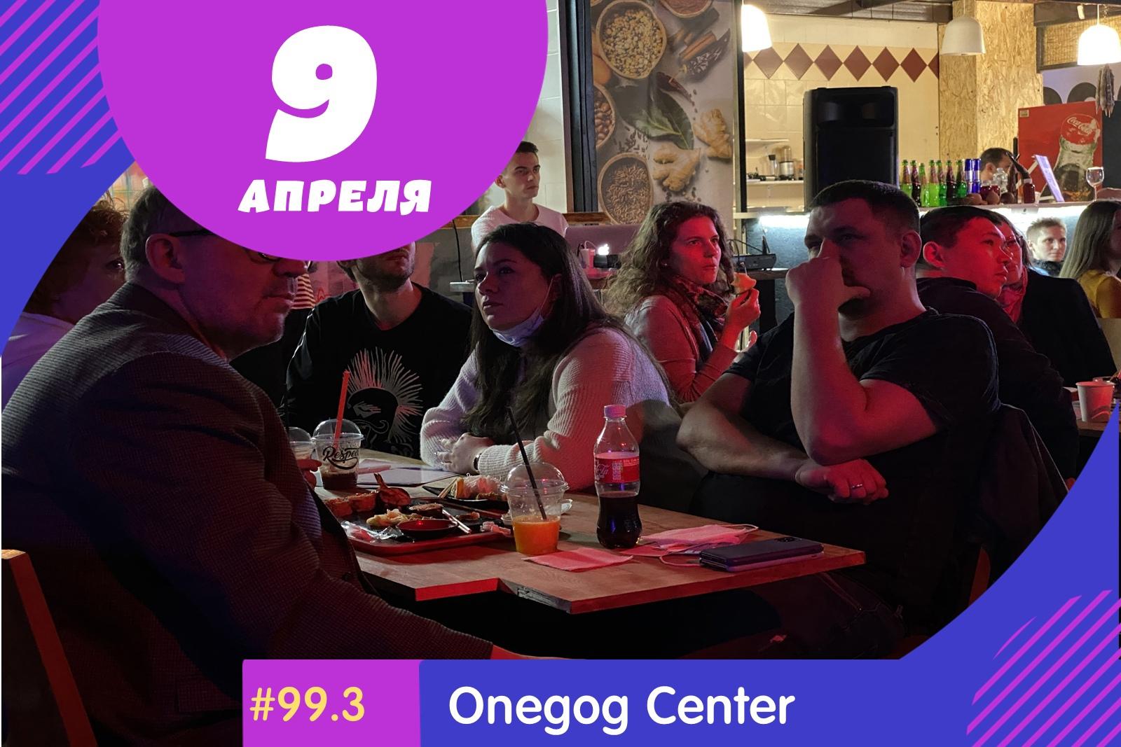 GO!Квиз №99.3, 9 апреля, Onegog.Center (37 фото)