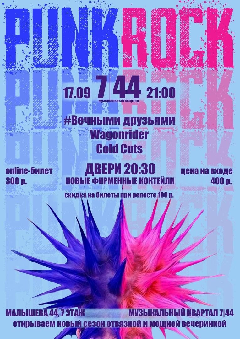 Афиша Екатеринбург Punk Rock в 7/44