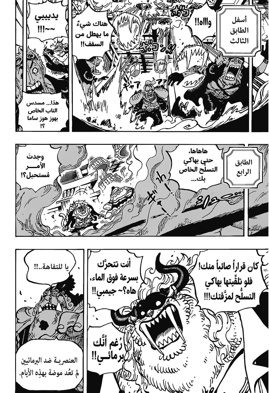 one piece arab 1018, image №8