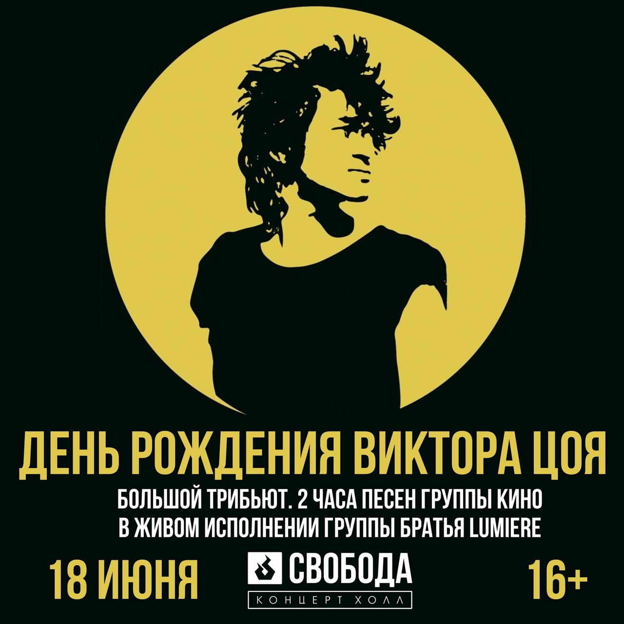 Афиша Екатеринбург День Рождения Виктора Цоя / ЕКБ