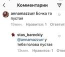 Барецкий Стас   Москва   27