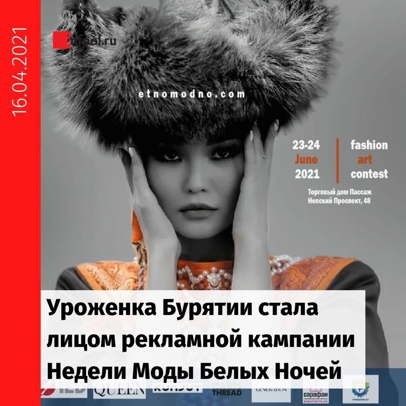 Арюна Бубеева появилась напостере предстоящего события