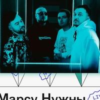 Марсу Нужны Любовники в Профсоюзе 14.01