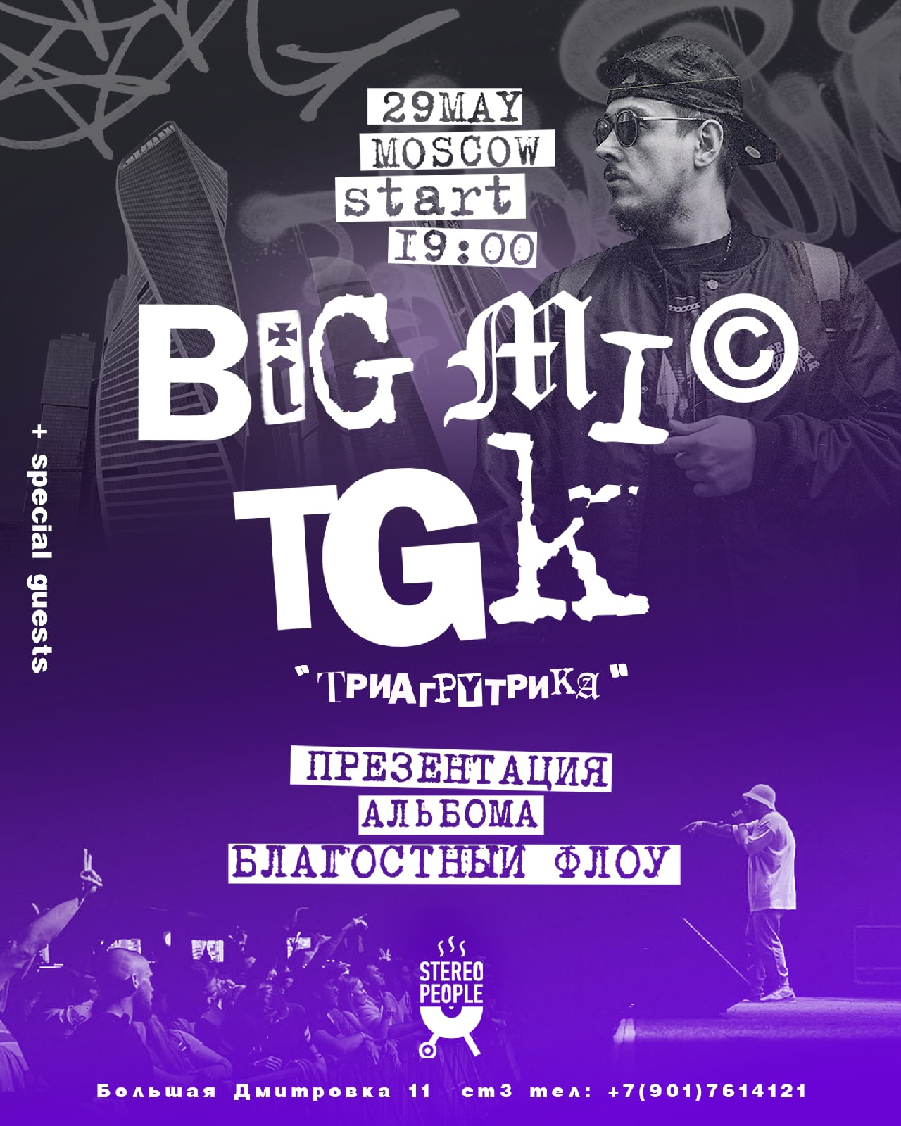Big Mic TGK