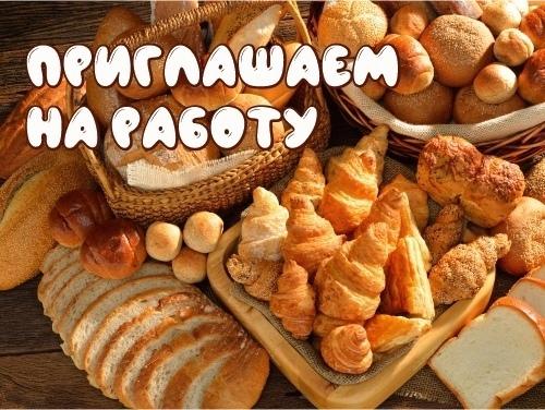 В хлебный цех приглашаем Рабочих по приготовлению ...