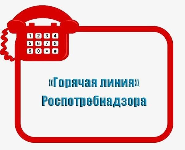 Управление Роспотребнадзора по Московской области информирует, что в