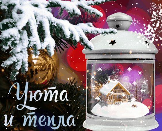С Новым годом! - Страница 2 4UEAXK_FOjA