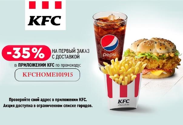 🍗 🍗 Потрясающая новость от KFC! Скидка 35% на перв...