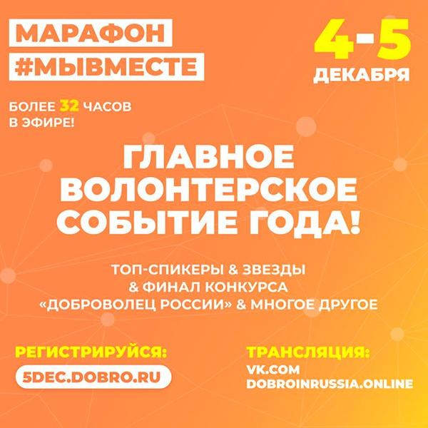 Волонтерское событие года — Онлайн-марафон #МЫВМЕСТЕ!, изображение №1