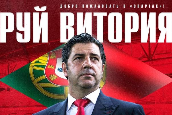 Руй Витория – новый главный тренер «Спартака»