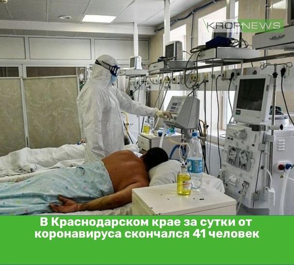 В Краснодарском крае за сутки от коронавируса скон...