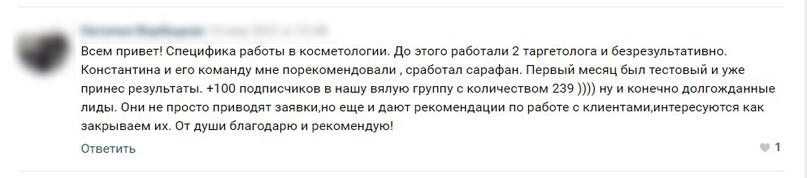 Кейс. 480к+ прибыли в клинику косметологии с 30к бюджета! Заявки по 182 рубля, за месяц! Почему незамужним женщинам более востребованы услуги данной ниши. Клиенты для косметологии и остальное в кейсе., изображение №13