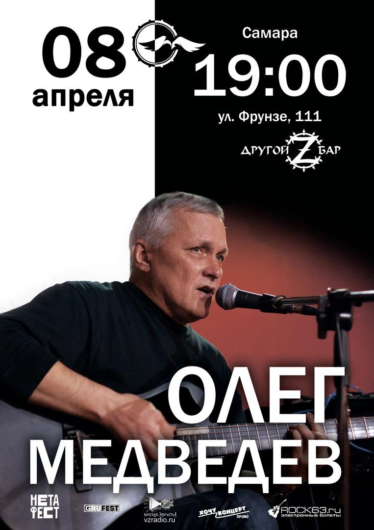 Афиша Самара 8.04 Олег Медведев / Самара
