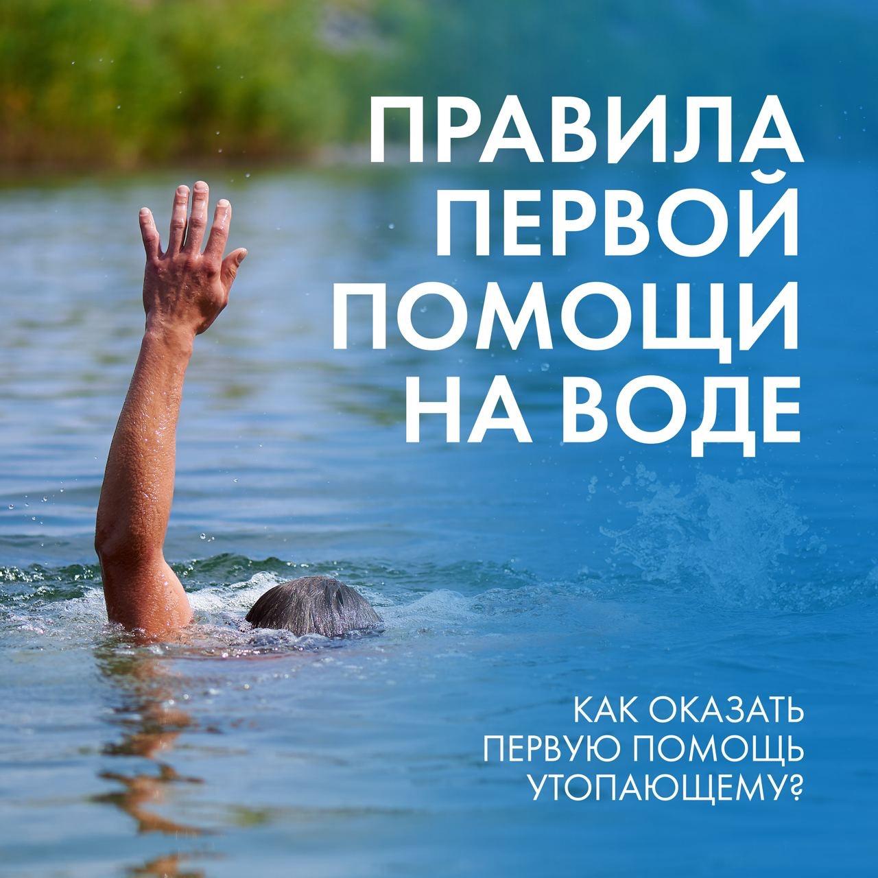 Лето это время отпусков и отдыха на воде, но с этой веселой порой связано очень много опасных ситуаций