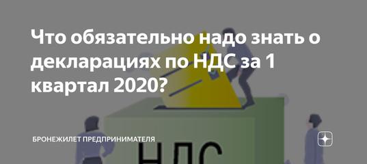 Что обязательно надо знать о декларациях по НДС за 1 квартал 2020?