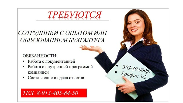 Приглашаем на работу специалистов с опытом работы ...