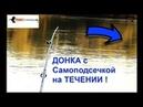 ДОНКА с самоподсечкой НА ТЕЧЕНИИ Fishing angeln la pesca câu cá 钓鱼 рыбалка