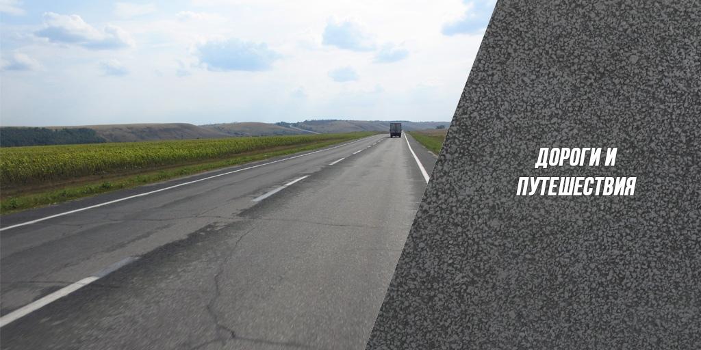 О пользе путешествий и романтизме дорог