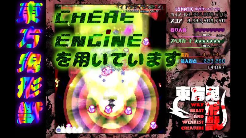 東方鬼形獣 ~ Wily Beast and Weakest Creature チート・エンジンでハックしました