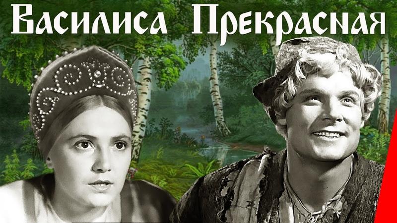 Василиса Прекрасная 1939 Полная версия