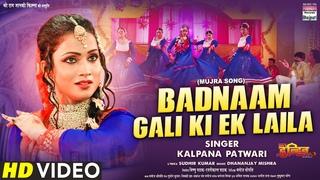 Badnaam Gali Ki Ek Laila #VIDEO #Kalpana Patwari   Love U Dulhin   Bhojpuri Movie Song 2021