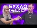 АНДРЕЙ НАПОИЛ КСЮШУ MODESTAL
