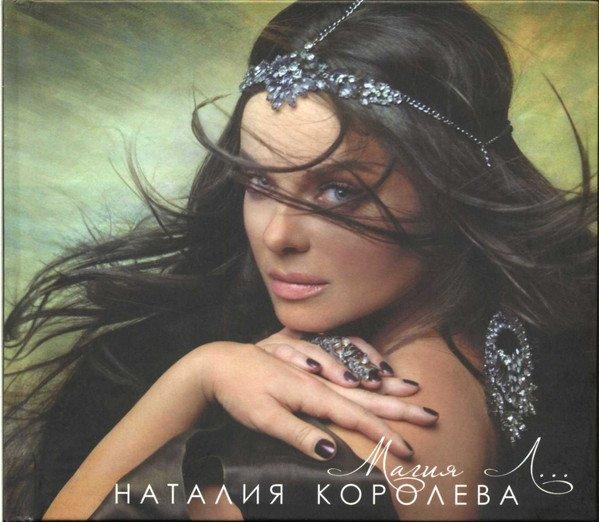Наташа Королёва album Магия Л…Наталия Королева
