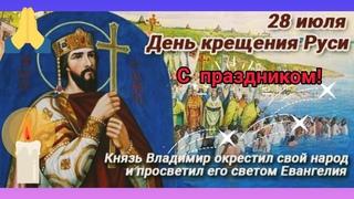 С днем Крещения Руси! Красивое поздравление с днём Крещения Руси 28 июля.