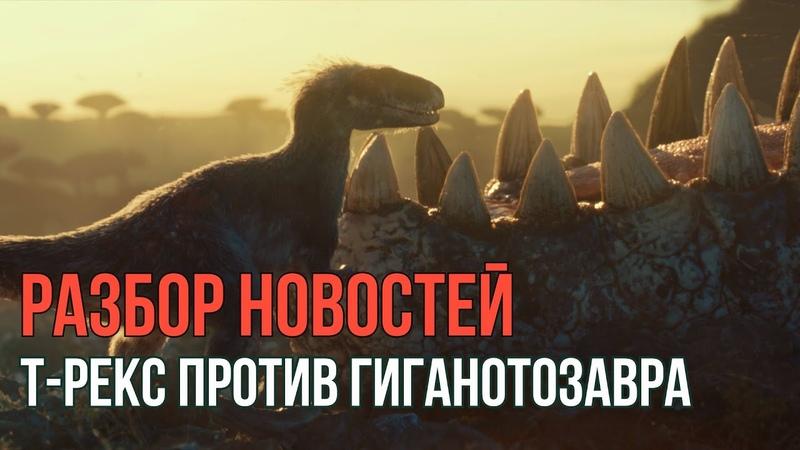 ГИГАНОТОЗАВР ПРОТИВ ТИРАННОЗАВРА Форсаж Юрского периода Jurassic World Evolution 2