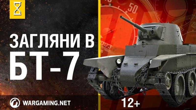 Загляни в реальный танк БТ 7 Часть 2 В командирской рубке