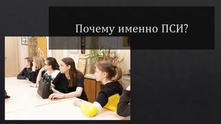 Чем интересен факультет психологии и управления Прикамского социального института?
