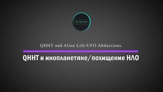 Долорес КЭННОН: Техника квантового исцеляющего гипноза и инопланетная форма жизни/похищение НЛО