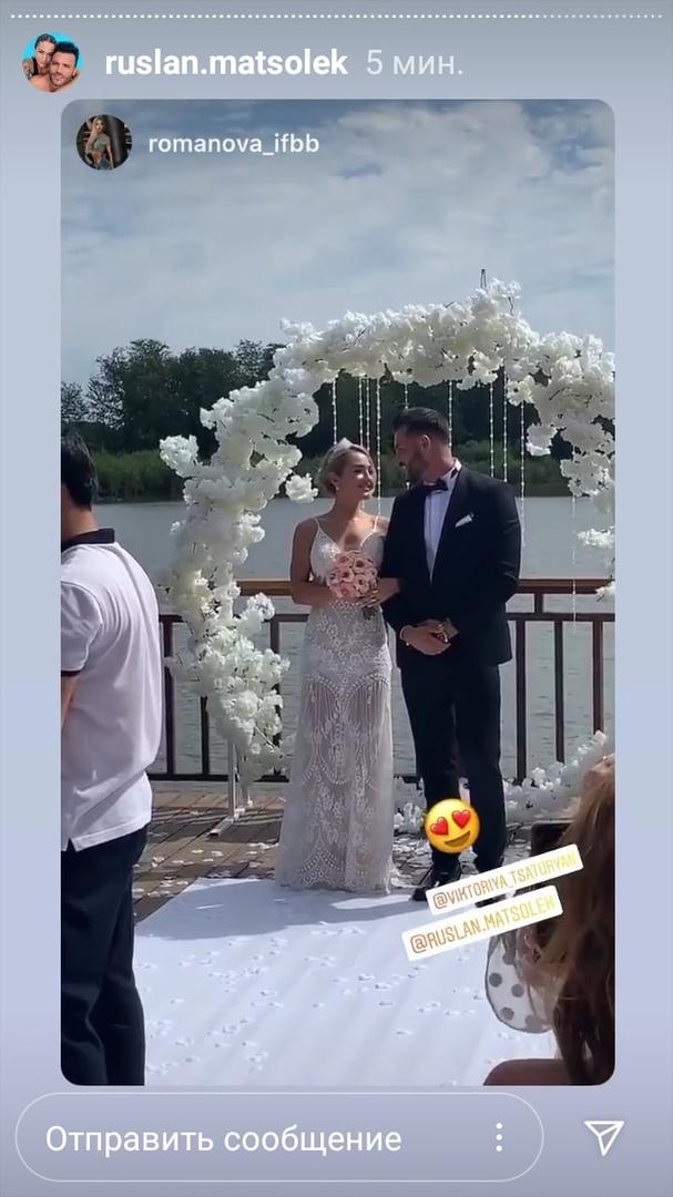 Руслан Мацьолек и Виктория Цатурян поженились