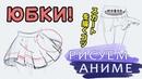 Аниме одежда Как нарисовать юбку DokiDoki Drawing RUS