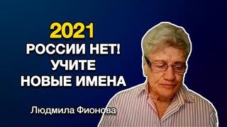 Год 2021. России нет — учите новые имена // Людмила Фионова