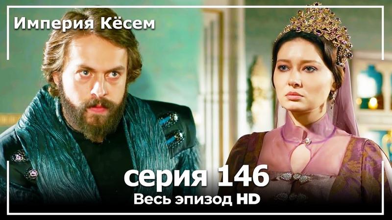 Великолепный век Империя Кёсем серия 146