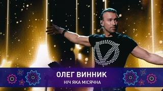 Олег Винник – НІЧ ЯКА МІСЯЧНА   Святкове шоу