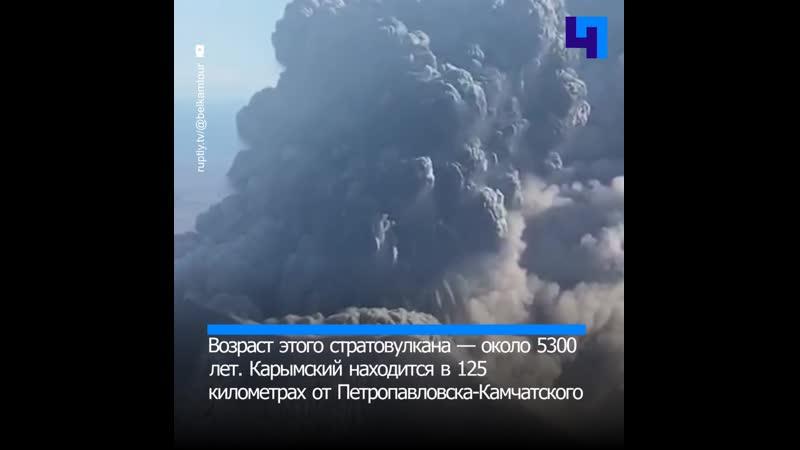 Карымский вулкан на Камчатке выбросил пятикилометровый столб пепла