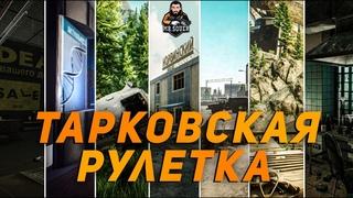 КРУТИМ РУЛЕТКУ ● ESCAPE FROM TARKOV ● #ТАРКОВ + РОЗЫГРЫШ ЛУТА КАЖДЫЕ 200 ЛАЙКОВ