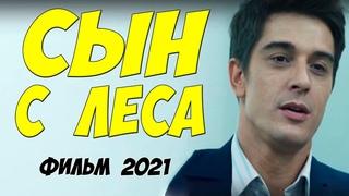 Обалденный фильм ** СЫН С ЛЕСА  @ Русские мелодрамы новинки HD 1080P