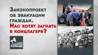Законопроект об эвакуации граждан. Нас хотят загнать в концлагеря?