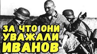 За что фашисты уважали советских солдат | Письма с фронта немцев
