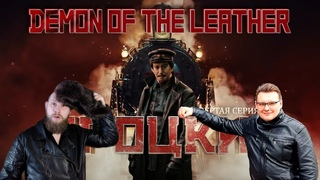 ТРОЦКИЙ - DEMON OF THE LEATHER // стрим 4й: четвертая серия