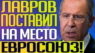 """Тотальное Унижение Евросоюза - Лавров расставил точки над """"i"""""""