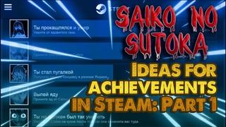 Ideas for achievements in Steam: Part 1 / Saiko No Sutoka #28