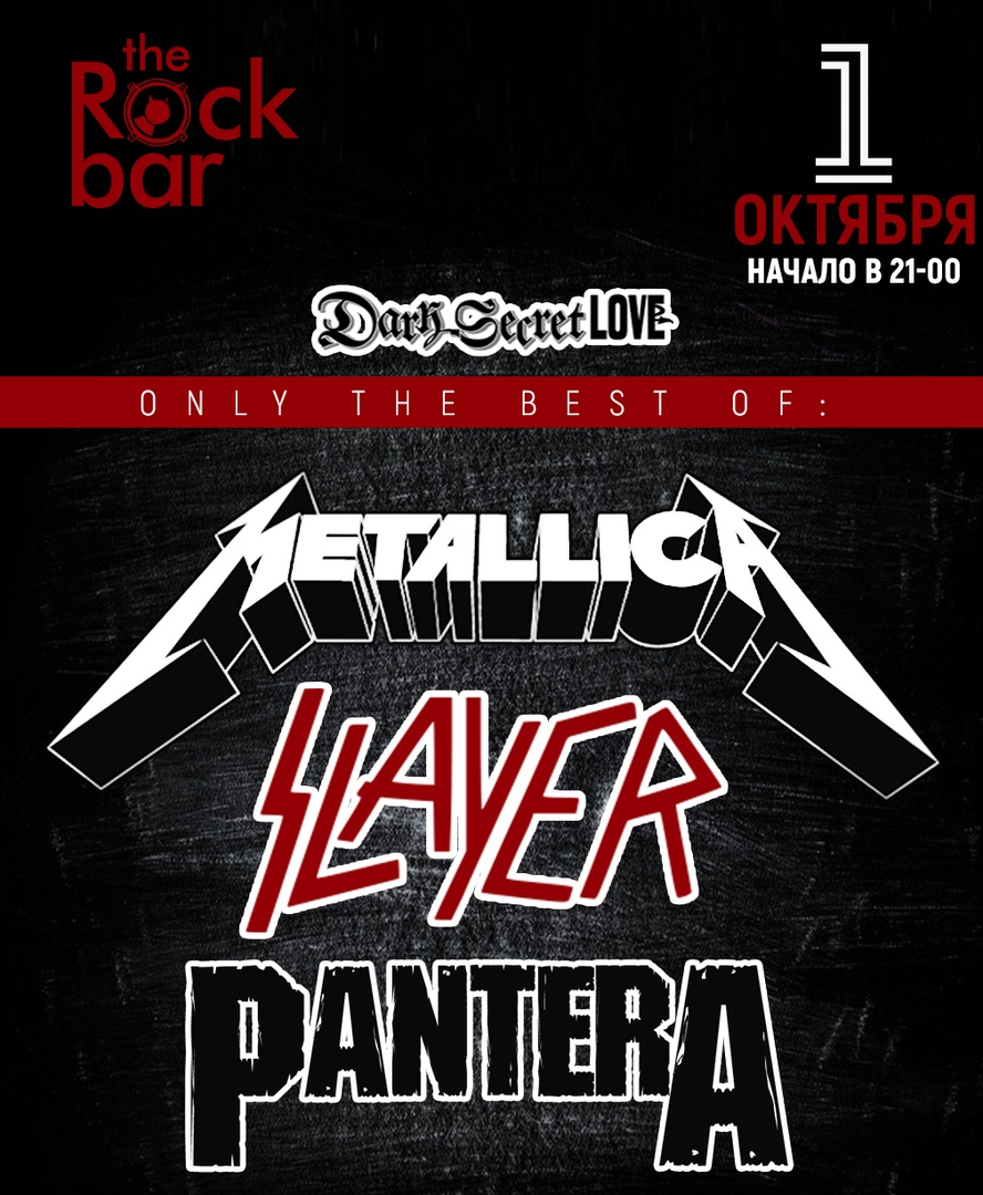 Афиша Краснодар Metallica, Slayer, Pantera (by DarkSecretLove)