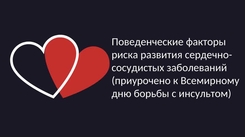 Онлайн семинар Поведенческие факторы риска развития сердечно сосудистых заболеваний