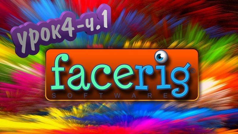 FaceRig (урок 4 - часть 1) Делаем персонажа S.T.A.L.K.E.R. - Rig